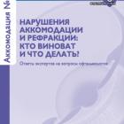 Бюллетень 15. Аккомодация № 3. Портал Орган зрения organum-visus.ru