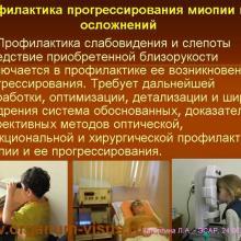 Частота и медико-социальная значимость нарушений рефракции и аккомодации