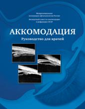 Аккомодация. Руководство для врачей, 2012г. (ЭСАР, SABAR). Библиотека офтальмологического портала Орган зрения www.organum-visus.com (Ophthalmology Book).