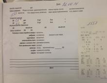 RS. Клинический пример 1. ЛАЗИК (hyperopic LASIK). Данные обследования, 1 (organum-visus.com)
