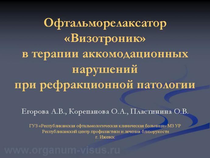 Офтальморелаксатор «Визотроник» в терапии аккомодационных нарушений при рефракционной патологии
